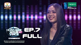 I Can See Your Voice Cambodia - Week 7 Full HD