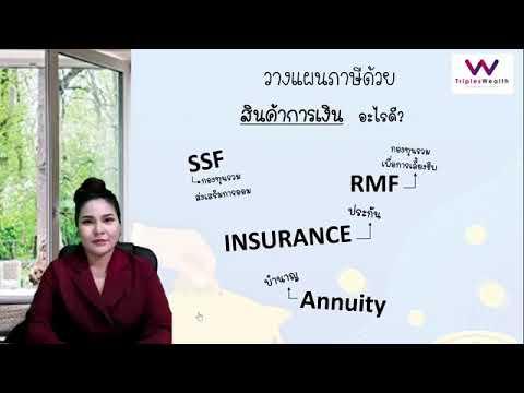 วางแผนภาษีด้วยสินค้าการเงินอะไรดี❓ SSF, RMF, INSURANCE ประกัน, Annuity บำนาญ