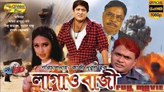 Lagow Bazi | Full HD Bangla Movie | Amit Hasan, Poly, Miju Ahamed, Amir Seraji | CD Vision