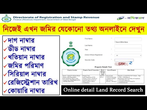 How to search any land detail information | Search legacy deed online  | West Bengal | In Bengali