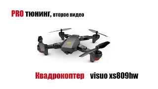 Pro тюнинг квадрокоптера visuo xs809hw (часть 2)