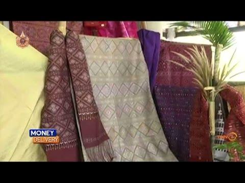 MONEY DELIVERY : ผ้าไทย - อาเซียน เพิ่มมูลค่าเศรษฐกิจหมื่นล้าน