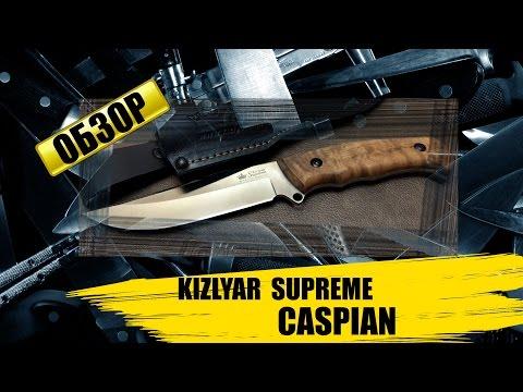 Kizlyar Supreme Caspian
