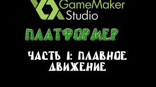 Game Maker Studio - Платформер - Урок 1: Плавное движение.