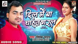 New Bhojpuri Song दिल में बा चाहत भरल Dil Me Ba Chahat Bharal Vivek Yadav Hit Song 2018