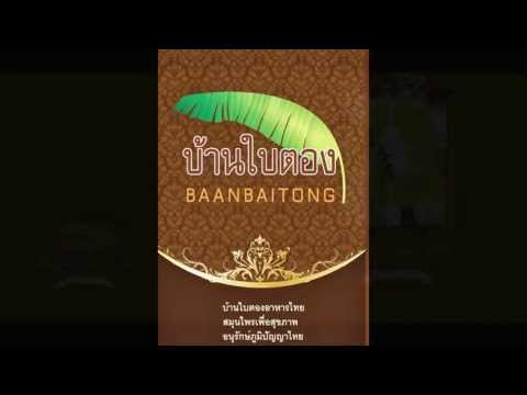 Thai food menu design