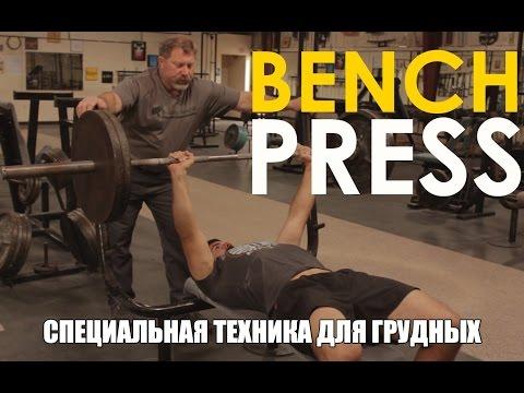 Жим Лежа - ТЕХНИКА для БОДИБИЛДИНГА от IFBB PRO Gustavo Badell