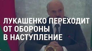 Лукашенко осмелел   АМЕРИКА   19.08.20