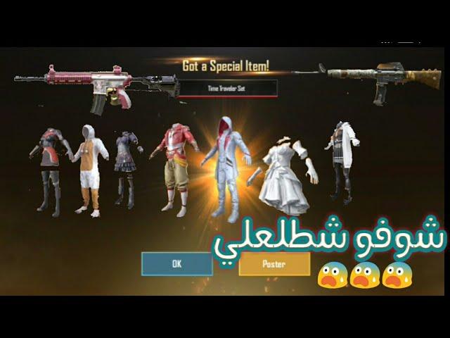 تفتيح بكجات ببجي الكورية شوفو الحظ وانتو احكمو????