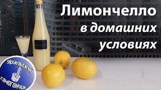 Лимончелло в домашних условиях. Самый вкусный рецепт.