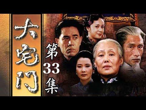《大宅门》第33集 - Big Family EP33【超清】