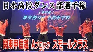 日本高校ダンス部選手権 関東甲信越Aブロック スモールクラス 全国大会出場校 thumbnail
