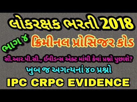 Part 4 IPC અને CRPC important questions   કાયદાના પ્રશ્નો   Indian Evidence  Act
