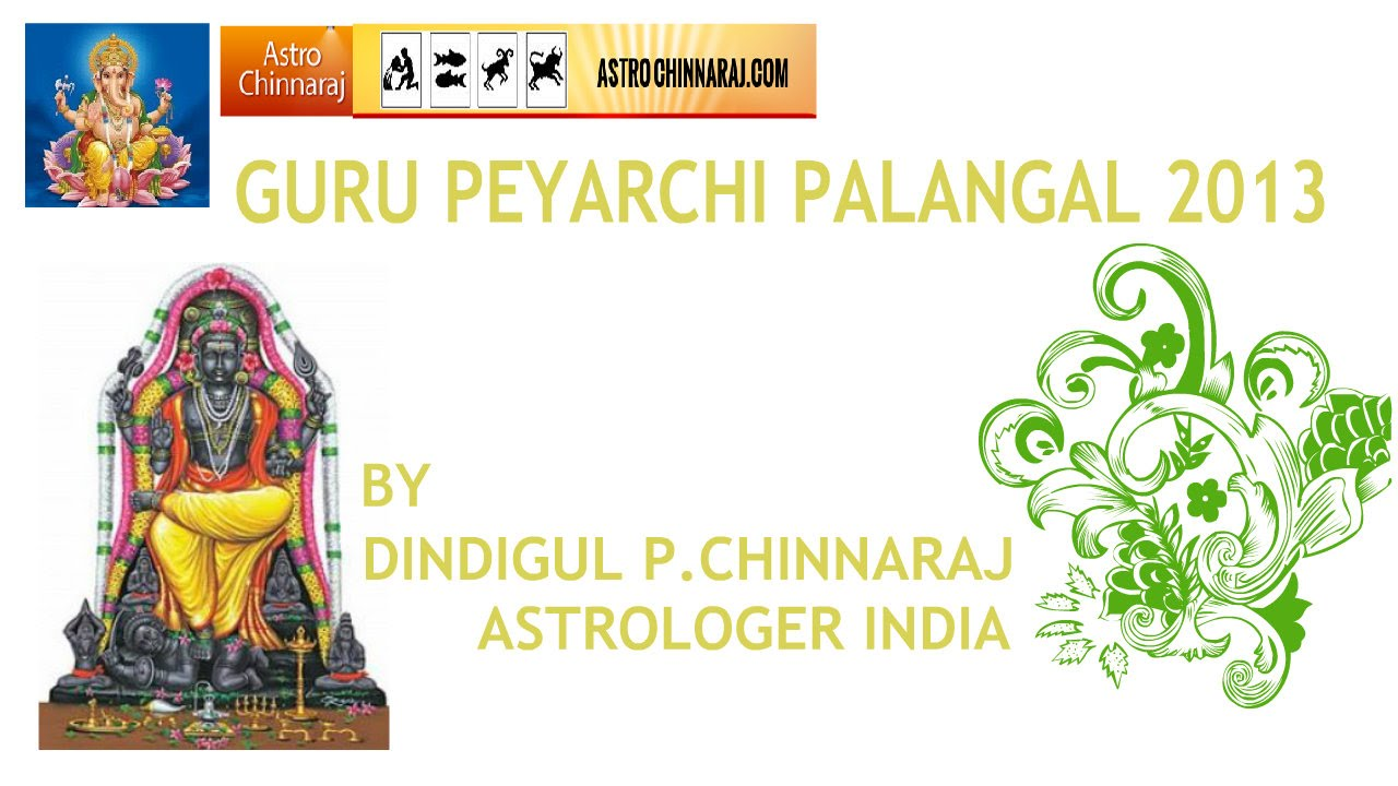Guru peyarchi palangal 2013 simmam rasi by dindigul p chinnaraj astrologer india youtube