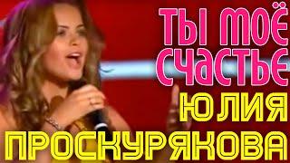 """Download Юлия Проскурякова """"Ты - мое счастье"""" Mp3 and Videos"""