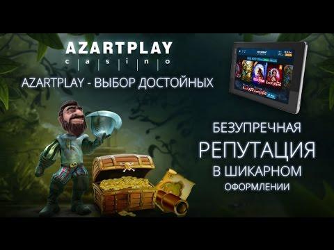 азарт плей официальное зеркало