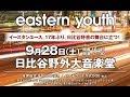 easternyouth 連続再生 youtube