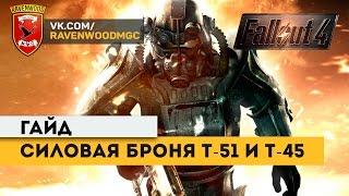 Fallout 4 Силовая броня T-51 и T-45. Гайд.