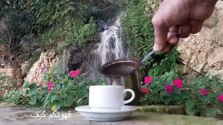 قهوة صباح الخير مع صوت فيروز