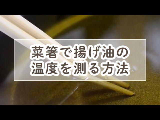 揚げ油の温度の測り方(菜ばし)