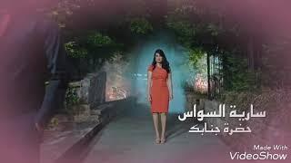 vuclip سارية السواس حضرة جنابك Sarya Alswas/