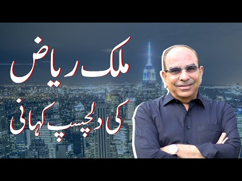 The Journey Of Malik Riaz | Bahria Town| Documentary