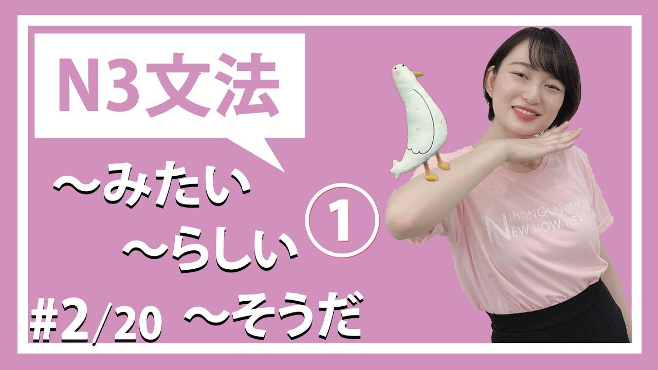 Download 【N3文法】みたい vs らしい vs そうだ ① <#2/20>