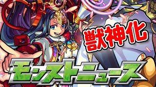 モンストニュース[8/29]獣神化や新イベント情報をお届けします!【モンスト公式】 thumbnail