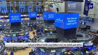 ارتفاع كبير للنفط بعد أنباء إسقاط إيران طائرة استطلاع أميركية (20-6-2019)