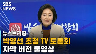 박영선 서울시장 후보 초청 TV 토론회 - 자막 버전 …