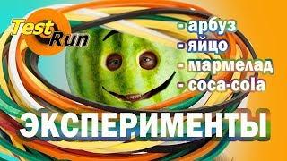 Эксперимент: суфле, арбуз, яйцо, coca-cola
