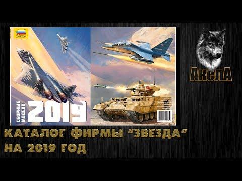 "Каталог фирмы ""Звезда"" на 2019 год"