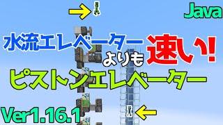 【マイクラ1.16】水流エレベーターよりも速い!最速のピストンエレベーターの作り方!【Java Edition便利装置】