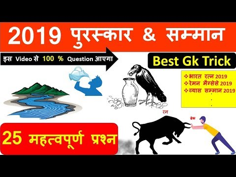 Gk Trick : 2019 पुरस्कार & सम्मान (Awards & Honours) | SSC CPO | PSC | Railway Exam 2019-20