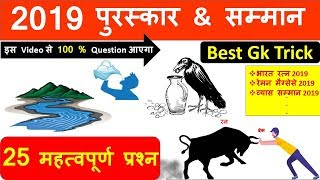 Gk Trick : 2019 पुरस्कार & सम्मान (Awards & Honours) | SSC CPO | PSC | Railway Exam 2019-20