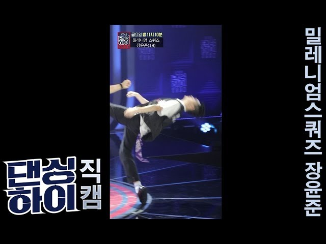댄싱하이 -[무편집/단독 직캠] 호야팀 장윤준 무대  / DancingHigh @KBS2 Fri 11:10 PM