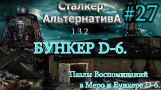 "СТАЛКЕР ""Альтернатива 1.3.2. #27. Бункер Д-6. Катакомбы. И Пазлы воспоминаний в Метро и Д-6. 18+"
