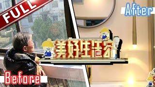 《美好生活家》第3期20180426:甜蜜改装 打造红娘家庭相亲角【东方卫视官方高清】