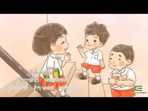Safety at School : โรงเรียนแสนสุข (นิทาน 2D Animation เนื้อเรื่องได้รับรางวัลชมเชยฯ)