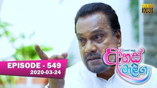 Ahas Maliga | Episode 549 | 2020-03-24 Thumbnail