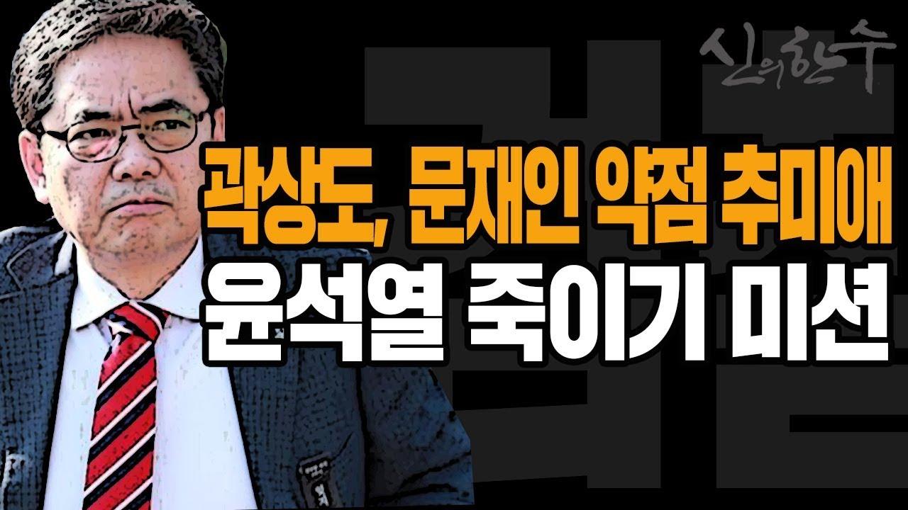 (다반뉴스) 곽상도, 문재인 약점은 추미애의 윤석열 미션! / 2020.09.18