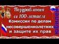 Поздравление со #100 летием #Комиссии по #делам #несовершеннолетних и #защите их #прав