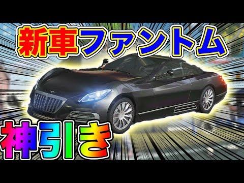 【荒野行動】最新アプデで新車『ファントム』追加!! ●万円分ガチャ引いたら神引きしたww【バトルパス:シーズン6】