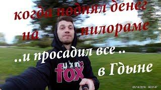 Сколько денег заработал в Польше на пилораме?! (за май, серия 2)