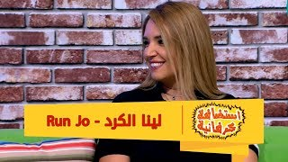 لينا الكرد - Run Jo