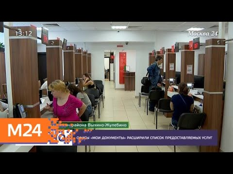 """Офисы """"Мои документы"""" расширили список предоставляемых услуг - Москва 24"""