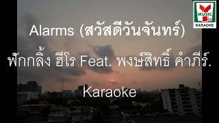Alarms (สวัสดีวันจันทร์) {Karaoke}