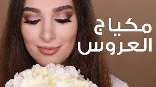 Bridal Makeup With Nour Zay | مكياج العروس مع نور زاي