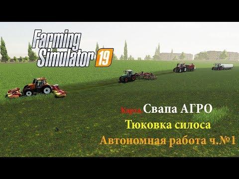 Свапа АГРО Тюковка силоса автономная работа ч.№1 Farming Simulator 19