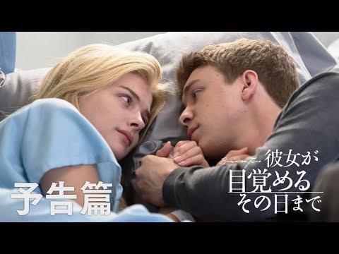 12/16公開『彼女が目覚めるその日まで』予告編